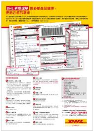 dhl document preparation support english air waybill1