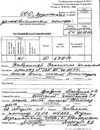 Реферат Учёт расчётов с подотчётными лицами в валюте РФ и иностр  Учёт расчётов с подотчётными лицами в валюте РФ и иностр валюте
