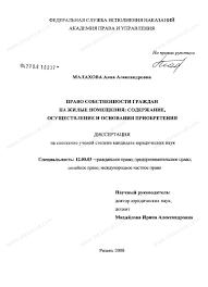 Диссертация на тему Право собственности граждан на жилые  Диссертация и автореферат на тему Право собственности граждан на жилые помещения содержание осуществление