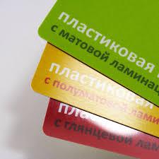 Пластиковые карты Изготовление на заказ РЕСПУБЛИКА ЦВЕТА Киров пластиковая карта