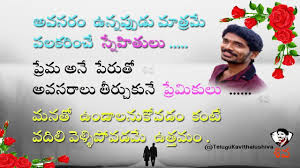 Telugu Kavithalu On Friendship Telugu Kavithalu On Love Kavithalu In Telugu