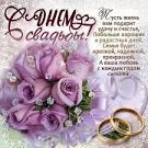 Поздравления на свадьбу подруге прикольное