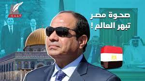 صحوة المارد.. كيف تجلت عظمة مصر وزاد نفوذها عالمياً خلال 7 سنوات؟! - YouTube