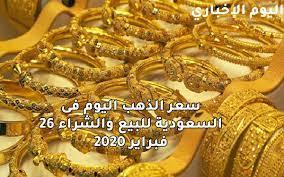 """متابعة"""" أسعار الذهب فى السعودية اليوم الاربعاء 26 -2-2020 فى الأسواق  الرسمية - اليوم الإخباري"""