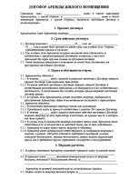 Договор аренды жилого помещения id  Образец документа Договор аренды жилого помещения 1