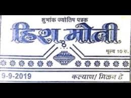 Hira Moti Satta Chart Hiramoti Chart Kalyan Milan 9 9 19
