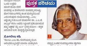 essay on apj abdul kalam in marathi thesis statement for essay apj abdul kalam ryder exchange