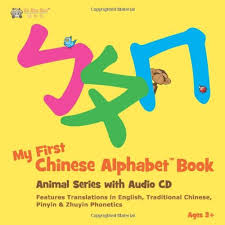 There was also much debate about whether the transcription systems should be used in conjunction with chinese characters to show their pronunciation. My First Chinese Alphabet Book And Audio Cd Features Translations In English Traditional Chinese And Pinyin Zhuyin Phonetics Chinese Edition Go Boo Boo Xue Zhong Wen 9781939208057 Amazon Com Books