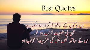 Urdu Quotes Best Heart Touching Words In Real Life Quotes On Life