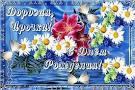 С днем рождения ирочка открытки