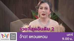 คุณแอน จักรพงษ์ จุฑาธิบดิ์ สตรีข้ามเพศที่รวยอันดับที่ 2 ของโลก   ว้าว! แหวน  แหวน   16 ธ.ค. 60 (1/3) - YouTube