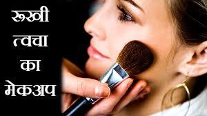 makeup for dry skin hindi