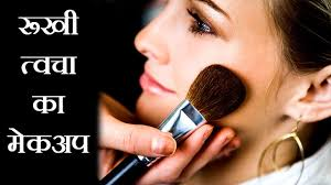 makeup for dry skin hindi