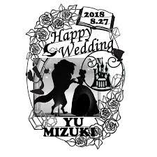 せり様 切り絵 ウェルカムボード 結婚式 結婚記念日 結婚祝い プリンセス 3900 メルカリ