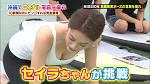 宮沢セイラの最新おっぱい画像(7)