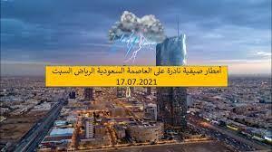 لا يفوتكم أمطار صيفية نادرة على العاصمة السعودية الرياض السبت 17 يوليو 2021  - YouTube