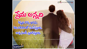 The Best Love Quotes In Teluguhuaband And Wife Quoteswhatsaap