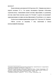 Педагогическая деятельность В М Горохова и Н С  Реферат Педагогическая деятельность В М Горохова 1891 1960 и Н