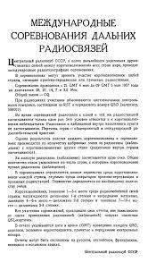 Короткие волны СССР коллекционный сайт  отсчёт своего существования один из наиболее интересных и престижных советских дипломов Сq Мир также называемый в разных источниках Миру мир