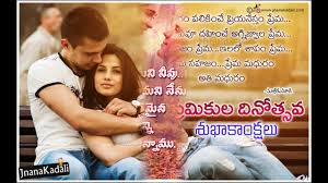 Searching For My Hubby With Lovely Quotes In Telugu