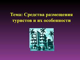 Средства размещения туристов и их особенности презентация онлайн Тема Средства размещения туристов и их особенности