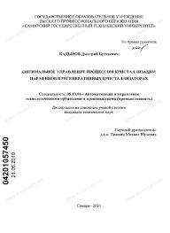 Диссертация на тему Оптимальное управление процессом  Диссертация и автореферат на тему Оптимальное управление процессом кристаллизации парафинов в регенеративном кристаллизаторе