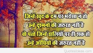 Hindi Beautiful Quotes Best Of Top Cute Funny Hindi Quotes Pictures 24 24 24