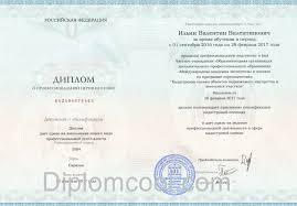 Купить диплом о профессиональной переподготовке Кадастровая  Цена диплома о переподготовке Кадастровая оценка объектов недвижимого имущества и земельных участков в Москве 14 995 руб