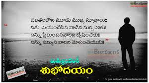 Good Morning Quotes Inspirational In Telugu Best Of Nice Inspiring Good Morning Quotes In Telugu 24 Good Morning