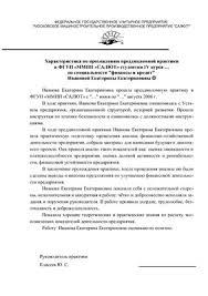 Отчет по практике Анализ финансовой устойчивости ММПП Салют doc  Отчет по практике Анализ финансовой устойчивости ММПП Салют