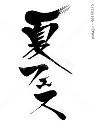 筆文字 夏フェス2のイラスト素材 40495170 Pixta