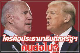 ใครคือประธานาธิบดีสหรัฐฯ คนต่อไป? สยามรัฐ