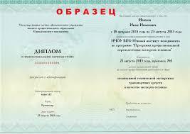 Центр дополнительного образования ЮИМ Краснодар Программа  Диплом о профессиональной переподготовке