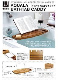 umbra aquala bathtub caddy bamboo extendable and adjule tray holder walnut finish 020391 656