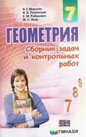 задач контрольных Геометрия класс Мерзляк Скачать читать Сборник задач контрольных Геометрия 7 класс Мерзляк 2015 Скачать читать
