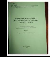 Азбука исследовательского труда pdf М 32288 Проведение научного исследования и защита диссертации метод пособие для соискателя ученой