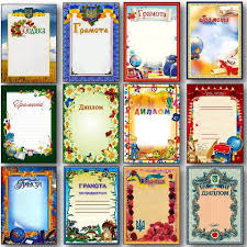 Украинские грамоты и дипломы для награждения Портал о дизайне  Украинские грамоты и дипломы для награждения