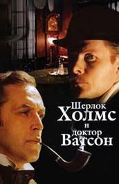 Сериал Шерлок Холмс и доктор Ватсон 6 серия смотреть ...