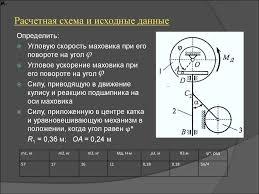 Курсовая работа по теоретической механике Динамика кулисного  Курсовая работа по теоретической механике Динамика кулисного механизма Расчетная схема и исходные данные