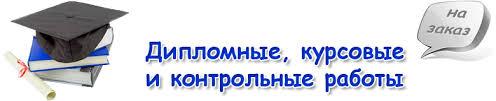 Дипломные курсовые и контрольные работы на заказ Заказать  Написание дипломов курсовых и контрольных работ на заказ