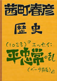Image result for 平忠常の乱