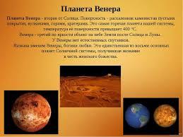Презентация по окружающему миру Планеты Солнечной системы класс  Планета Венера вторая от Солнца Поверхность раскаленная каменистая пусты