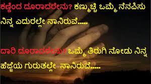 Kannada Love Feeling Wallpapers 34 Wallpapers Adorable Wallpapers