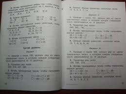 Иллюстрация из для Математика Контрольные работы к учебнику  Иллюстрация 8 из 11 для Математика Контрольные работы к учебнику для 3 класса общеобразовательных учреждений