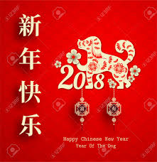 chinese character for happy new year 2018 chinese new year paper cutting year of dog vector design