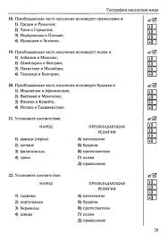 Тесты по географии класс К учебнику Максаковского В П Баранчи  География населения
