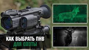 <b>Приборы ночного видения</b>. Как выбрать ПНВ для охоты ...