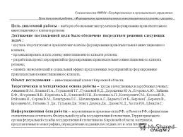 Презентация на тему МИНИСТЕРСТВО ОБРАЗОВАНИЯ И НАУКИ РОССИЙСКОЙ  2 Цель дипломной работы выбор и обоснование