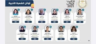 أسماء ومجاميع وصور أوائل الثانوية العامة لعام 2021 - بوابة الأهرام