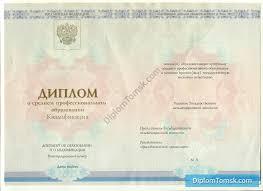 Купить дипломную работу на заказ москва стоимость аттестата или свидетельства в Хаовске и Хаовском крае для купить дипломную работу на заказ москва стоимость приобретения диплома свяжитесь с нами с